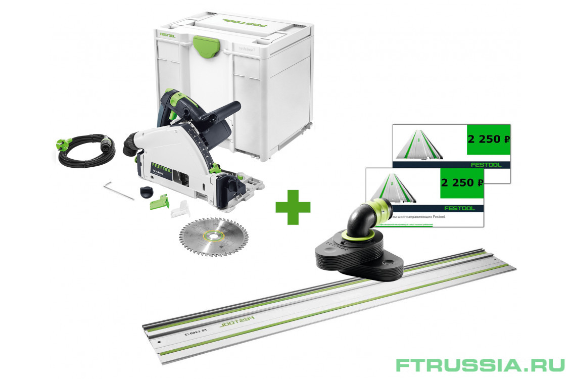 TS 55 REBQ-Plus + FS 1400/2 + CT WINGS + 2 купона 561580,576007-14 в фирменном магазине FESTOOL