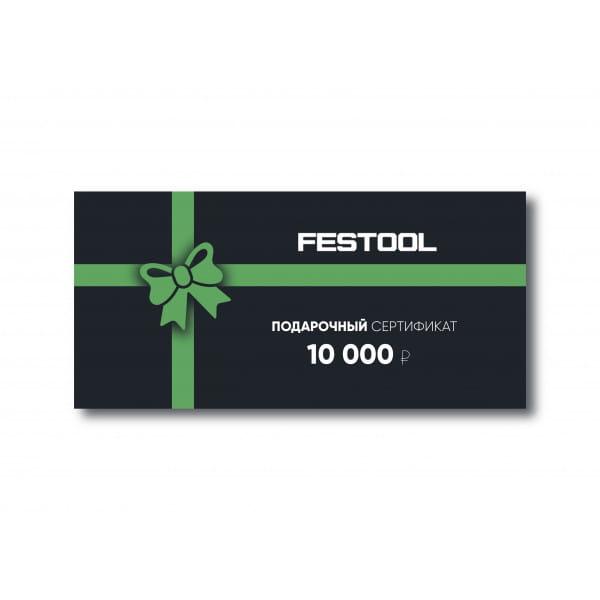 Подарочный сертификат FESTOOL 10000 руб.
