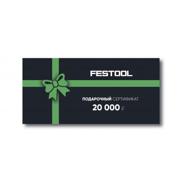 Подарочный сертификат FESTOOL 20000 руб.